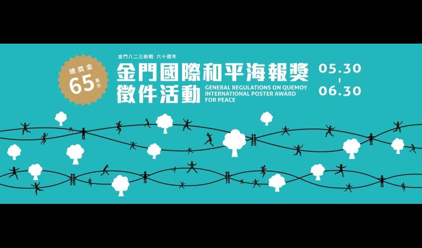 【海报竞赛】金门国际和平海报奖