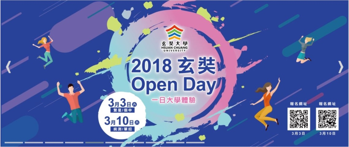 2018OPENDAY