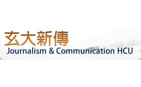玄大新傳  Journalism and Communication HCU