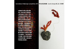 恭喜 許媄雯 獲得2016義大利International Art&Design Competition-Jewelry Making第三名