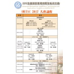 2017全國資訊管理前瞻技術研討會 Advanced Management Information Technologies and Applications Conference (AMITAC2017)-內有會議議程