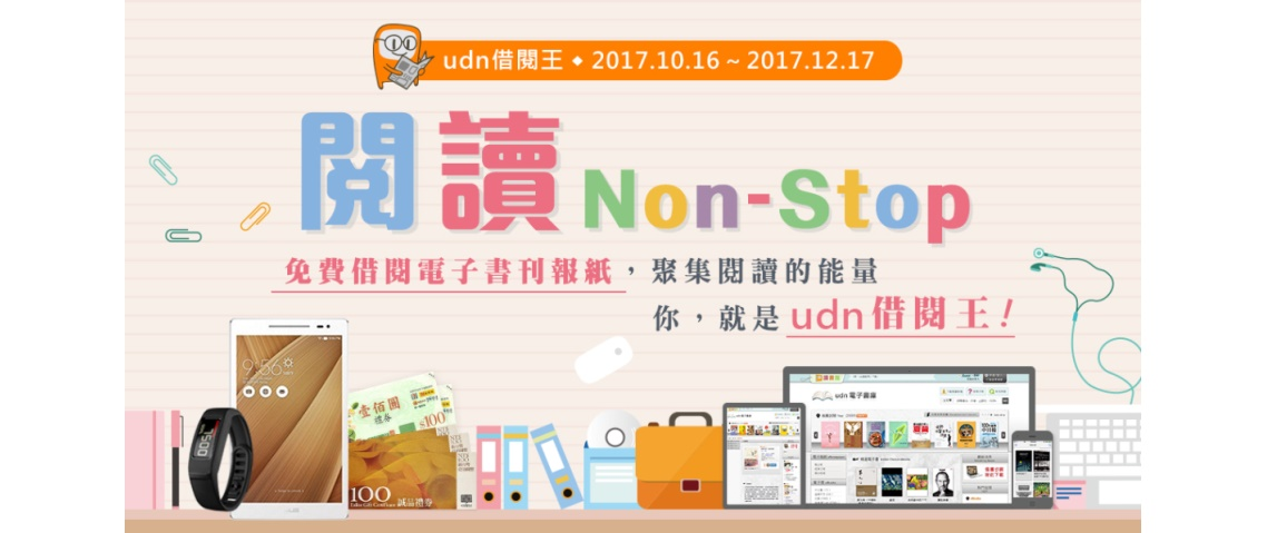 【udn借閱王.閱讀Non-Stop】