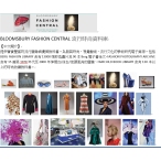 【試用資料庫】Bloomsbury Fashion Central 流行時尚資料庫~試用至2019.10.20